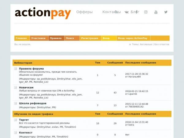 forum.actionpay.ru