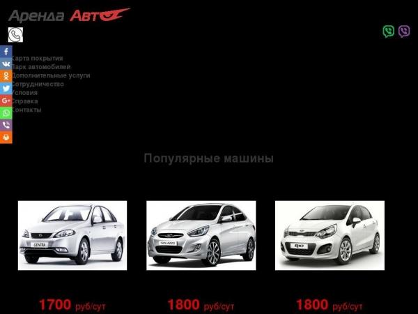 alushta.arenda-auto.com