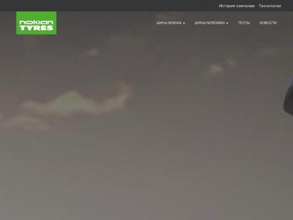 nokiantyres.com.ua