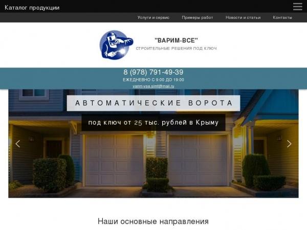 varim-vse.ru